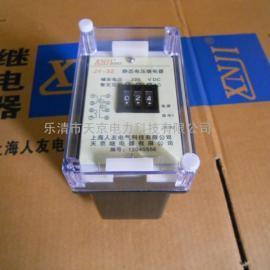 JY-7DA/1.JY-7DB/1.静态电压继电器