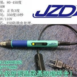烙铁和焊台的区别/电脑手机维修工具电路板焊接内热式浓缩焊台