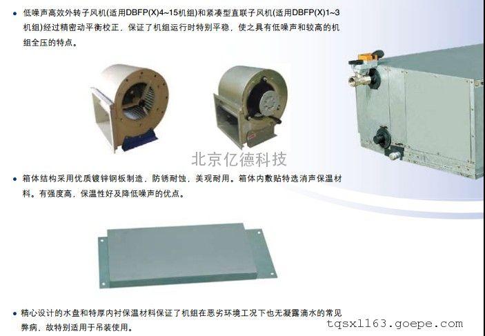 开利中央空调机组 吊装式空气处理机组dbfp/dbfpx图片