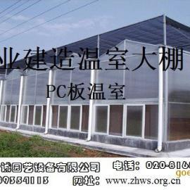 PC板温室,PC板温室造价,PC板温室厂家