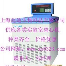 GL10M高速大容量冷冻离心机:84800元