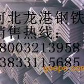 石家庄销售Q235不等边角钢经销商
