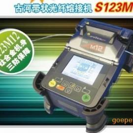 S123M12古河带状光纤熔接机
