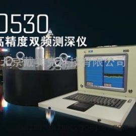D530高精度双频测深仪