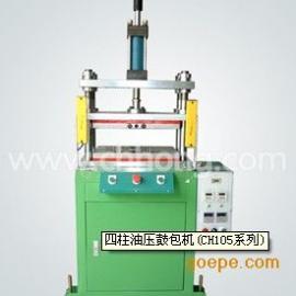 四柱油压鼓包机(CH105系列)