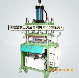 四柱型油压烫金专用机(CH105B系列)
