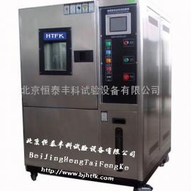 HT/GDWJ-225交变高低温试验机