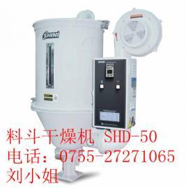 信易干燥机 SHD-50烘干机 塑胶颗粒干燥机