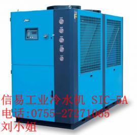 信易牌水冷式冷水机 SIC-5W工业冷水机 工业冷冻机