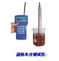 手持式水分快速测定仪