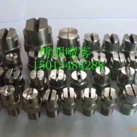 一体式喷嘴、清洗喷嘴、HVV喷嘴、标准扇形喷嘴、不锈钢喷嘴