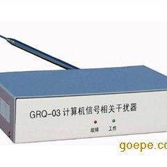 GRQ计算机信号相关干扰器GRQ-03