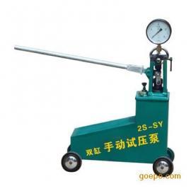 2S-SY双缸手动试压泵