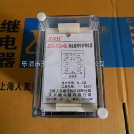 JZS-7/243.JZS-7/224.可调延时中间继电器