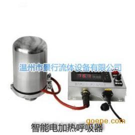 FHC智能电加热保温呼吸器