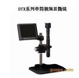 苏州无锡欧米特DTX系列单筒视频显微镜