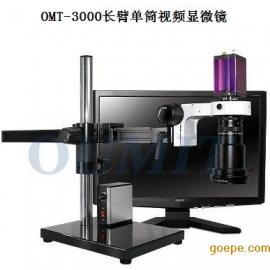 苏州宿迁欧米特OMT-3000长臂单筒视频显微镜
