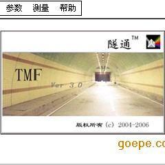 隧通隧道测量程序全站仪机载版