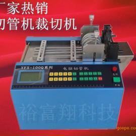 深圳EVA裁切机,深圳排线裁切机, 深圳织带裁切机