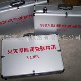 VC18B火灾原因调查器材箱