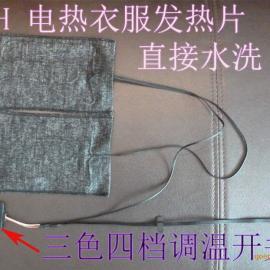 一拖二带开关电热衣服发热片 电发热衣服加热片