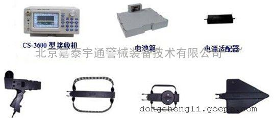 CS3600涉密会议场所异常信号检测测向系统