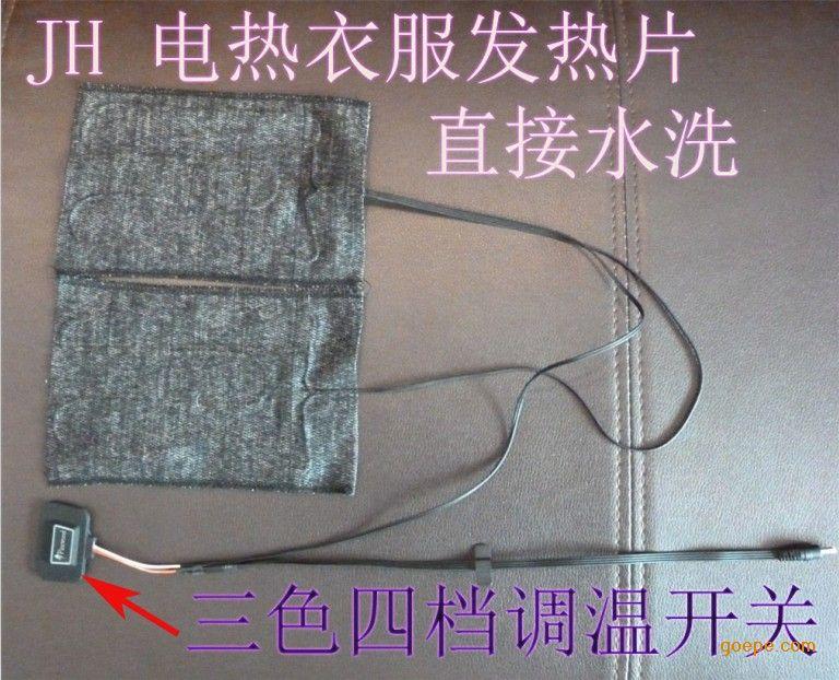 可洗水JH电发热服发热片 发热服电热片