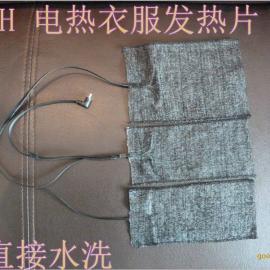 JH创新发热服电热片 最新电热衣服发热片