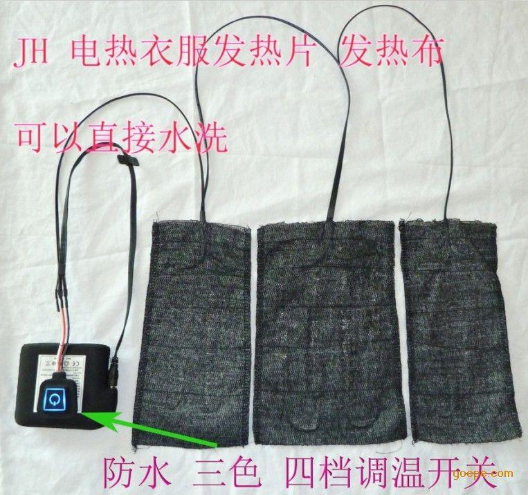 JH创新发热衣服电热片 最新电热衣服发热片
