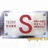 供应TS250磁铁,矿用磁开关配套产品