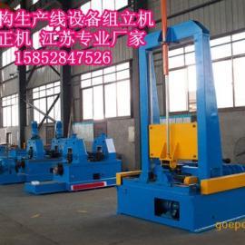 HG-1800 H型钢自动组立机  江苏厂家组立机