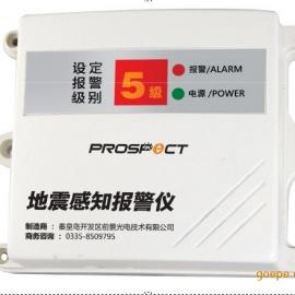 地震感知报警仪声光报警 监测和预警地震