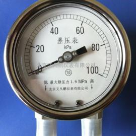 经济小巧差压表 水压差表 气体差压表
