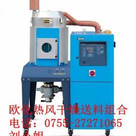 信易欧化干燥组合 欧化热风干燥送料组合 SCD-120组合