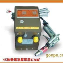 静电消除产品离子风枪CXG 4K除静电高压电源