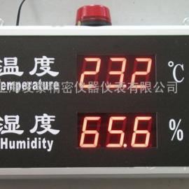 HTTRCA型工业报警温湿度屏