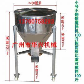 不锈钢搅拌机 不锈钢化学品搅拌机 不锈钢中药粉搅拌混合机