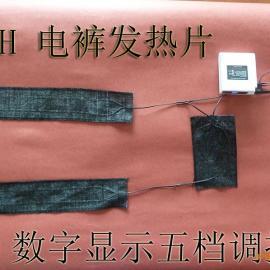 中国最大发热裤电热片 电热裤发热片制造厂家