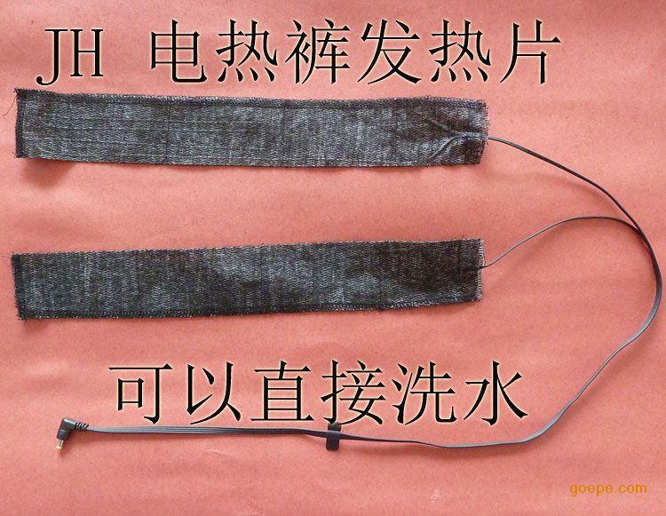 JH 电热裤发热片 热力裤电热片 加热片