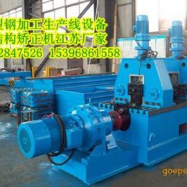 钢结构矫正机 规格齐全 非标定制 江苏厂家矫正机
