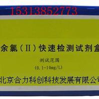 试剂盒/二氧化氯快速检测试剂盒/分析盒