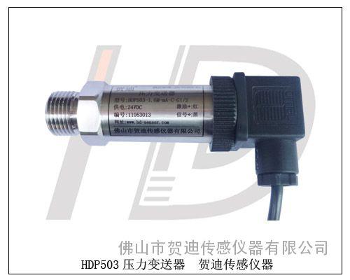 MODBUS数字压力变送器|rs485数字压力传感器