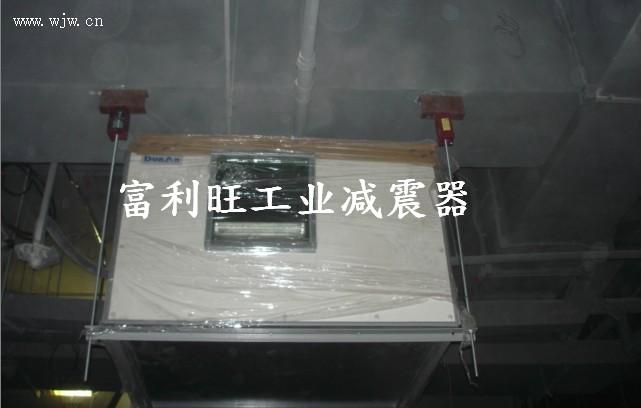 吊装风机减振器