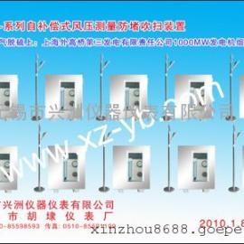 YBXC-系列自补偿式风压测量防堵吹扫装置