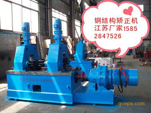 40型H型钢矫正机江苏厂家 批发零售各种规格矫正机