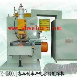 电容储能式点焊机,电容储能凸焊机