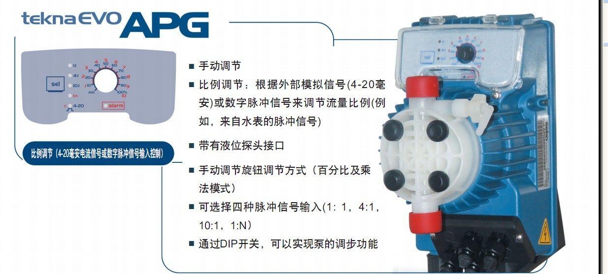 apg外控电磁隔膜计量泵