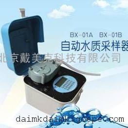 供应自动水质采样器BX-01A型
