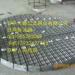钛钢316L丝网除沫器除雾器