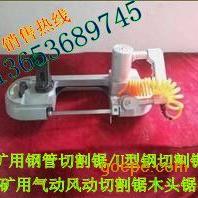 贵州矿用工字钢切割气动链锯FDJ-120气动切割锯厂家